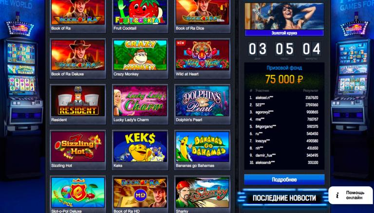 игровые автоматы все секреты форум